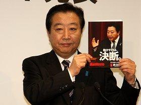 マニフェストを発表する野田佳彦首相