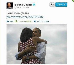 「Four more years」のツイートは81万回もリツイートされた