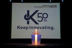 創立50周年スローガンとロゴマーク(「むすびわざDNAプロジェクト」始動宣言式典で)