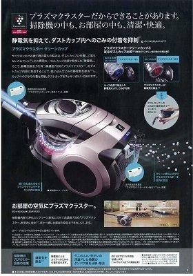 「過大表示」と指摘されたシャープ「プラズマクラスター掃除機」の広告(消費者庁のニュースリリースより)