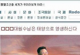 労働新聞のウェブサイトでは「金正日」の3文字が文字化けした