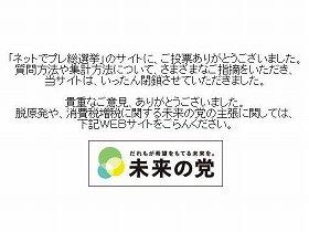 「未来」のアンケートサイトは開設から1日で閉鎖された