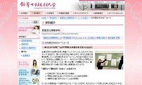 「日本語日本文化(^^)コース」どう発音する?(写真は、鈴峯女子短期大学言語文化情報学科のホームページ)