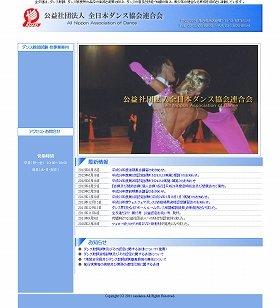 風営法の対象から「ダンス」を外して!(写真は、全日本ダンス協会連合会のホームページ)
