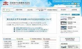 敦賀原発は廃炉になるのか?(写真は、「日本原子力発電」のホームページ)