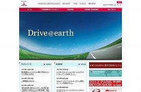 三菱自動車は約121万台の軽自動車をリコールした(写真は、三菱自動車のホームページ)