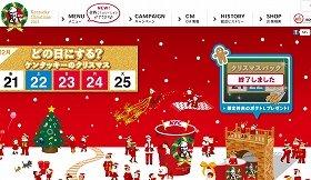 写真は、日本KFCホームページ