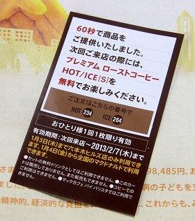 キャンペーンでもらえるコーヒーの無料券。「60秒で商品をご提供いたしました」とある