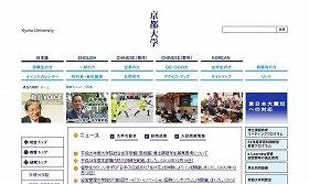 京大では、「京大方式特色入試」の検討を進めている