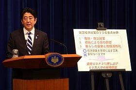 緊急経済対策を発表する安倍晋三首相。パネルを背に説明した