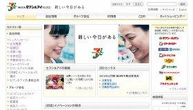 セブン&アイHD、中国事業はGMSとコンビニが「両輪」(写真は、セブン&アイ・ホールディングスのホームページ)