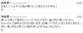 河本さんの「ツイッター終了宣言」