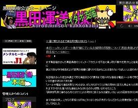 勇樹さんはブログで訴え