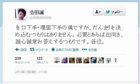 会田誠さんもツイート