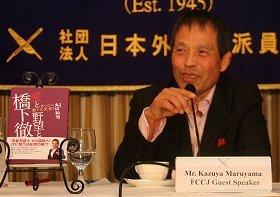 講演する丸山和也弁護士。橋下市長とは4年にわたってテレビ番組で共演した