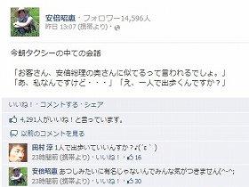 波紋を広げた昭恵夫人のフェイスブック。ロンブー田村淳さんも「1人で出歩いていいんすか?」と心配している