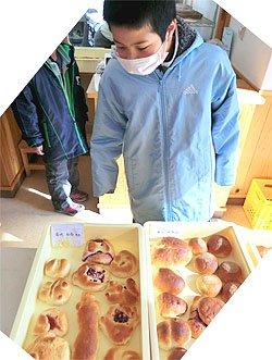 「僕の作ったパンはどれかな?」(2012年1月31日)