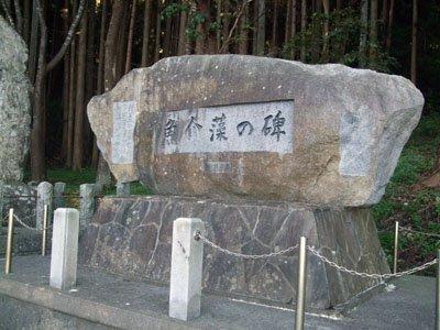 """「魚介藻の碑」がこの一帯に漂う""""アイヌ精神""""を彷彿(ほうふつ)させているようだった=赤崎町尾崎岬の尾崎神社入り口付近で"""