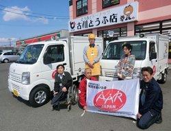 AARが支援した販売車両を前に。まちの豆腐屋プロジェクトで働く利用者のみなさんと社長の森新一さん(右端)。左から2人目は仙台事務所の大松修司(4月5日)