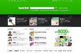 NAVERのウェブサイト