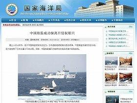 中国国家海洋局のウェブサイト。写真つきで「日本の権利侵害船の追い払いに成功」とうたっている