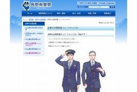 画像は、長野県警ホームページ