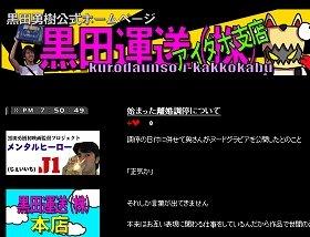 黒田勇樹さんはブログで応酬