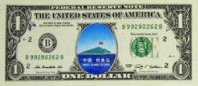 香港・保釣行動委員会が販売している「尖閣1ドル紙幣」。1セットでお値段1万5000円なり