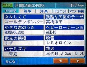 確かにTSUNAMIはDAMのベスト50に入っていなかった(13年2月18日確認)