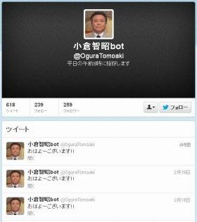 番組で取り上げられた「小倉智昭bot」