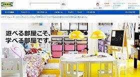イケアが日本でも好調に売り上げを伸ばしている(写真は、イケアのホームページ)