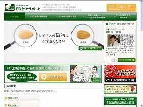 ED治療薬「シアリス」の偽物に注意!(写真は、「EDケアサポート」(日本新薬)のホームページ)