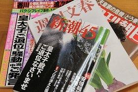 山折氏の論文に多くのメディアが関心を寄せた