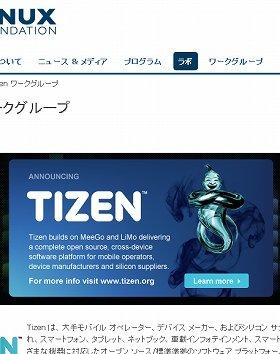 Tizenのイメージキャラクターが不気味と話題に(写真は、Linux Foundationのホームページから)