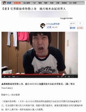 問題の動画は、台湾サイトでも取り上げられるなど話題になっていた