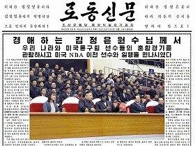 3月1日の労働新聞1面。正恩氏とロッドマン氏がバスケットボールを観戦する様子が掲載されている
