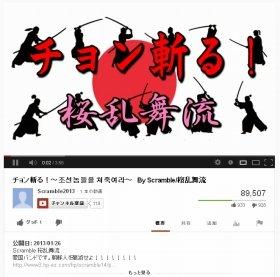 YouTubeにアップロードされている問題の楽曲。5日夕方時点で再生数は9万回近くに達した