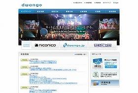ドワンゴ株が急騰、エイベックスが日テレと角川GHDに売却した(写真は、「ドワンゴ」のホームページ)