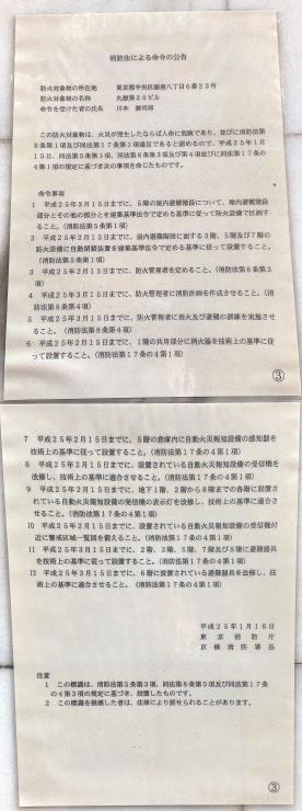 第25ビルに貼られていた「消防法による命令の公告」(13年3月6日撮影)