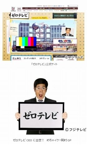 3月7日設立が発表された「ゼロテレビ」。テレビ離れ打破の起爆剤になるか