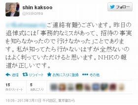 韓国・申大使はツイッターで「知らなかった」と弁明