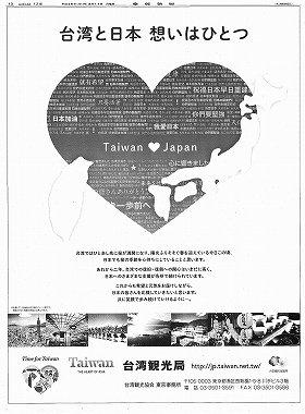 産経新聞に掲載された台湾観光局の広告