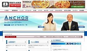 放送された「後ろ姿」は番組スタッフだった!(画像は、関西テレビ「スーパーニュースアンカー」のホームページ)