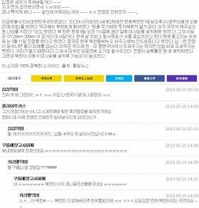 北朝鮮と韓国が「開戦間近」だという文章を転載したブログ。「皆さん、生きてまた会いましょう(涙)」などと取り乱したコメントも見られる