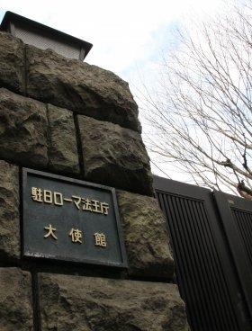 東京・千代田区の「ローマ法王庁大使館」。日本政府は原則「法王」を使用している