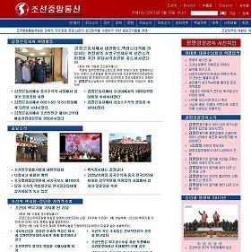 米国と韓国を名指しで批判した朝鮮中央通信のサイト。3月13日にはつながらなくなった。