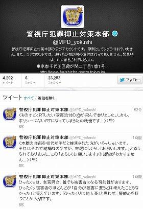「ゆるふわ」で熱い警視庁犯罪抑止対策本部のツイッターアカウントが再開