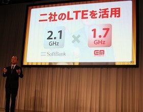 記者会見に臨む孫正義社長。ソフトバンクのiPhone5がイー・モバイルのLTEでも使えるようになる