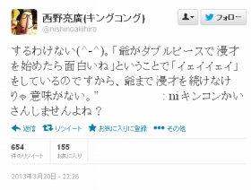 西野さんの解散否定ツイート