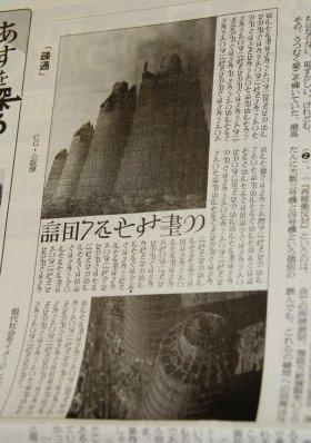 朝日新聞28日朝刊。小阪淳さんの作品「疎通」が大きな話題に
